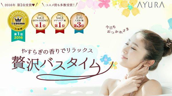 アユーラの入浴剤「メディテーションバスα」は口コミでも評判でギフトプレゼントにもおすすめ!
