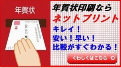 年賀状印刷ネットプリントに便利なサイト